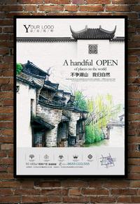 经典中国风插画地产海报