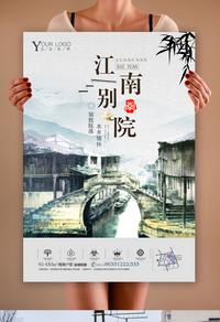 经典中国风地产海报