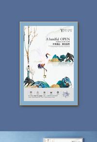 经典中式传统地产海报模板