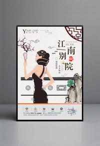 经典中式江南别院地产海报