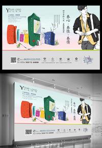 创意现代地产插画海报