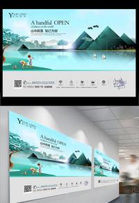 清新山水地产插画展板