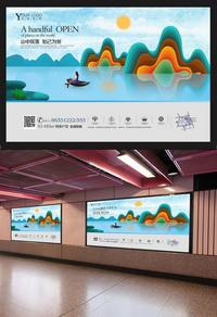 房地产山水插画海报