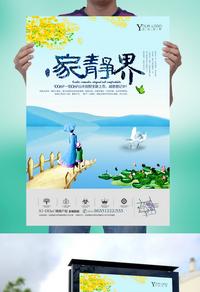 小清新房地产山水插画海报模板