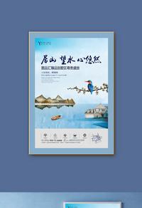 小清新房地产山水插画海报