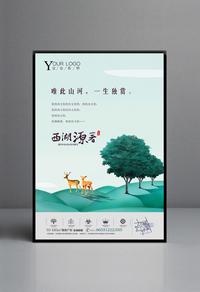 清新山水地产海报