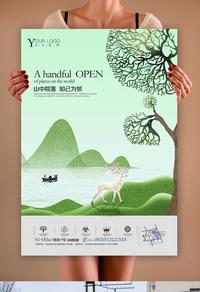 小清新山水插画地产海报