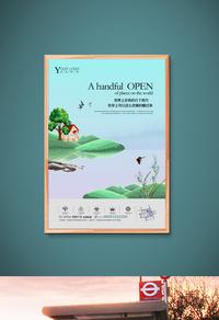 小清新地产山水房宣传海报