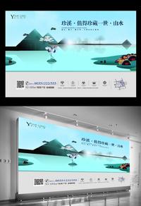 小清新山水插画房地产海报