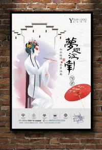 经典中式地产宣传海报模板