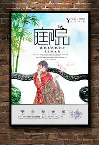 经典中国风地产海报模板
