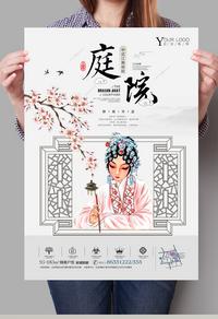 经典中国风建筑地产海报