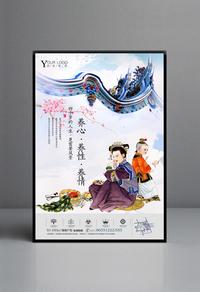 中式经典地产海报模板