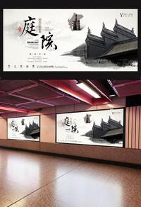 经典水墨中国风地产海报