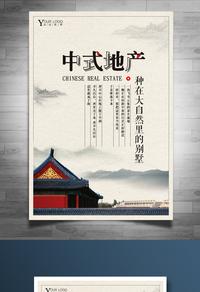 经典中国风地产海报设计模板