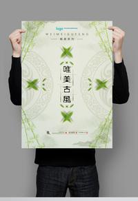 中式古典海报