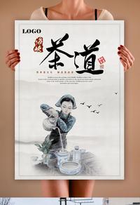 古典水墨茶道海报