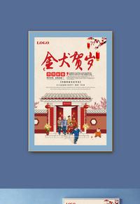 春节贺岁狗年海报
