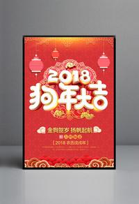 中国红2018狗年海报下载