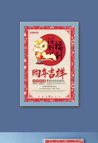 2018狗年吉祥春节海报设计