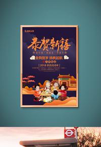 恭贺新禧春节海报