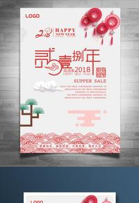 2018狗年春节海报模板