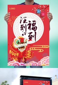 狗年春节海报模板