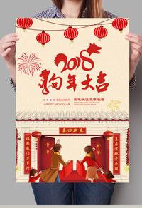 2018狗年新春海报