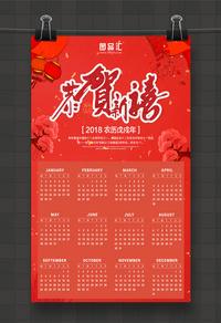 恭贺新禧春节日历海报
