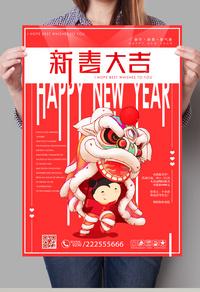 新春大吉狗年海报
