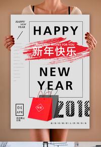 新年快乐狗年海报