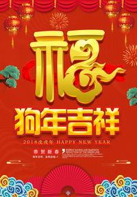大红狗年2018春节节日海报