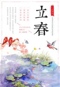 中国二十四节气传统文化立春海报