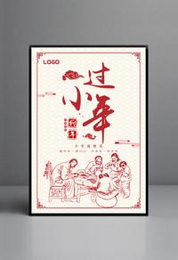 创意剪纸小年宣传海报