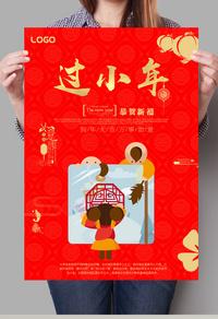 红色创意小年宣传海报