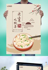 迎小年吃饺子创意海报