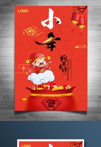 红色精美小年创意海报