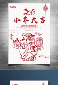 小年大吉创意海报
