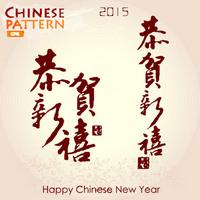 2015恭贺新禧