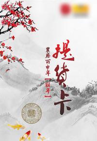 水墨中国风提货卡