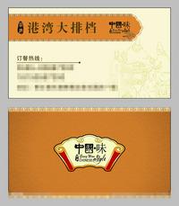 中式餐饮名片