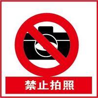 矢量素材禁止拍照标志