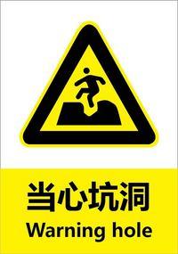 深坑警示标志