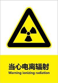 核辐射警示标志
