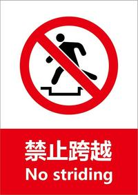 禁止跨越标志