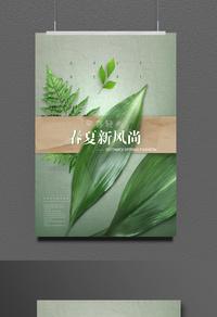 春夏新品上新宣传海报