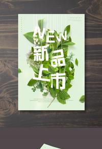 春季新品上新促销海报