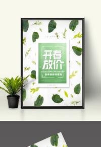 春季上新促销海报免费下载