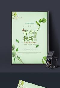 春季换新宣传海报