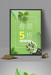 绿色春季上新海报